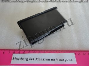 Mossberg 4х4 Магазин (4)