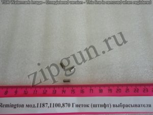 Remington 1187.1100 Гнеток (штифт) выбрасывателя (1)