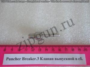 Клапан выпускной в сб. Puncher.Breaker.3