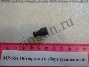 МР-654 Обтюратор усиленный (2)