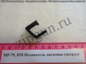 МР-79 Подаватель магазина металл (1)