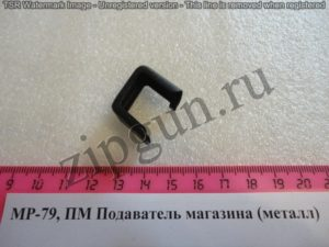 МР-79 Подаватель магазина металл (2)