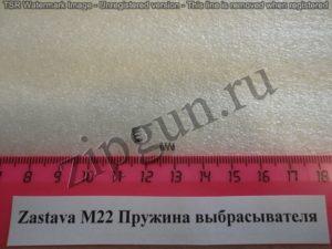 Zastava MP 22 пружина выбрасывателя (2)