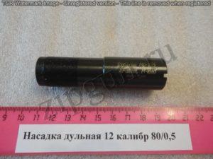 МР-153 Насадка 80-0,5