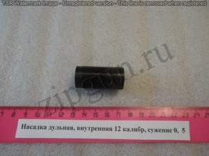 МР-153 Насадка внутренняя 0,5 НЛО