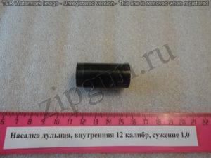 МР-153 Насадка внутренняя 1,0 НЛО