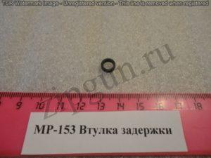 МР-153 Втулка задержки