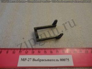 МР-27 Выбрасыватель 00075 (1)