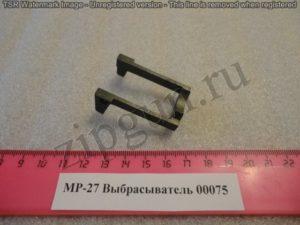 МР-27 Выбрасыватель 00075 (2)