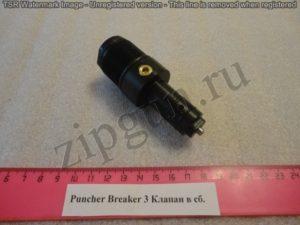 Puncher Breaket3 Клапан в сб (2)