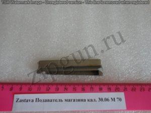 Zastava М70 Подаватель пружины магазина кал 30-06 (1)