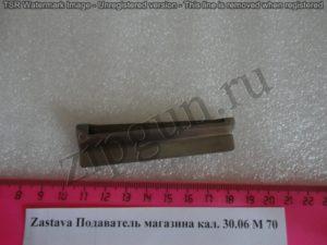 Zastava М70 Подаватель пружины магазина кал 30-06 (5)