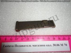 Zastava М70 Подаватель пружины магазина кал 30-06 (6)