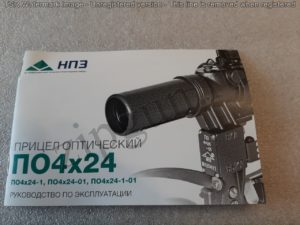 Прицел оптический ПО 4х24-1(Парабола) (Сайга,Вапрь) НПЗ (11)