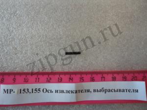 МР-153 155 Ось выбрасывателя и извлекателя (1)