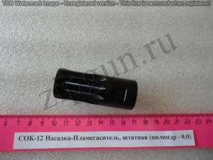 СОК-12 Насадка пламегаситель штатная 0,0 (3)