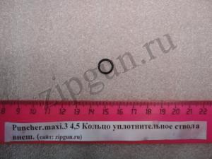 Кольцо уплотнительное ствола внеш. Puncher.maxi.3 4 (2)