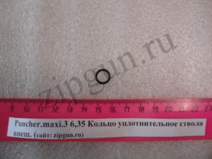 Кольцо уплотнительное ствола внеш. Puncher.maxi.3 6,35 (Bb46) (2)