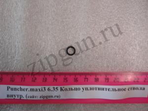 Кольцо уплотнительное ствола внутр. Puncher.maxi3 6.35 (Bb45) (2)