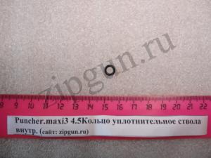 Кольцо уплотнительное ствола внутр. Puncher.maxi.3 4 (1)