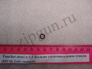 Кольцо уплотнительное ствола внутр. Puncher.maxi.3 5 (1)