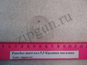 Крышка магазина Puncher.maxi кал (6)