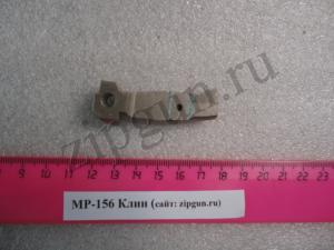 МР-156 Клин (2)