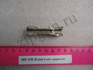 МР-156 Клин (3)