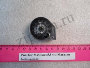 Магазин Puncher Maxi кал. 5,5 мм (2)