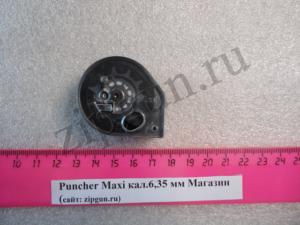 Магазин Puncher Maxi кал.6,35 мм (4)