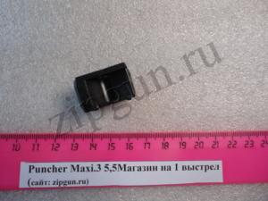 Магазин на 1 выстрел Puncher Maxi.3 5,5 (5)