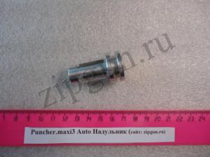 Надульник Puncher.maxi3 Auto (2)