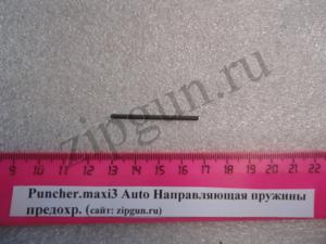 Направляющая пружины предохр. Puncher.maxi3 Auto (1)