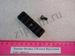 Планка Пикатинни Puncher Breaker.3 (1)