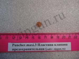 Пластина клапана предохранительная Puncher.maxi.3 (1)