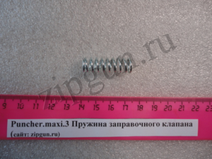 Пружина заправочного клапана Puncher.maxi (1)