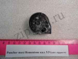 Puncher maxi Romentone кал. 5.5 (1)