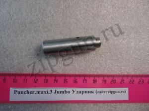 Ударник Puncher.maxi.3 Jumbo (1)