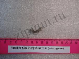 Удерживатель Puncher One (2)