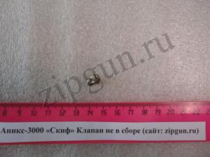 Аникс 3000 скиф клапан не в сб (1)