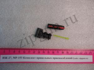 МР-153,27 Комплект прицельных приспособлений (1)
