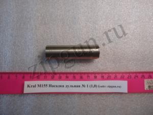 Kral М155 Насадка 1,0 (2)