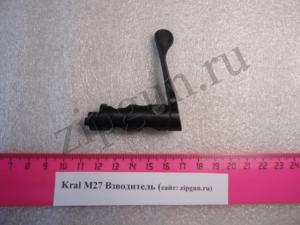 Kral M27 Взводитель (1)
