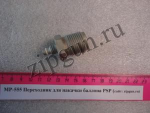 МР-555 Переходник под баллон PSP (2)