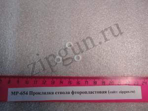 МР-654 Прокладка ствола фторопластовая (2)