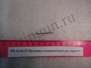 РП-16 Пружина отражателя (1)
