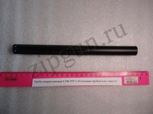 Труба направляющая СОК-97Р 1-23 (газовая трубка) (1)