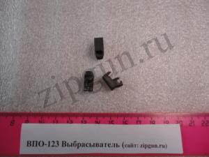 ВПО-123 выбрасыватель (1)
