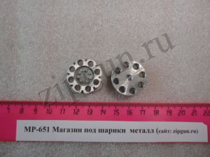 МР-651 Магазин под шарики мет (1)