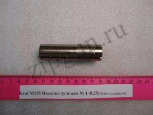Насадок дульн. Kral М155 №4 (0,25) (1)